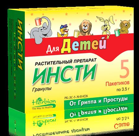 Инсти растительный для детей от гриппа и простуды
