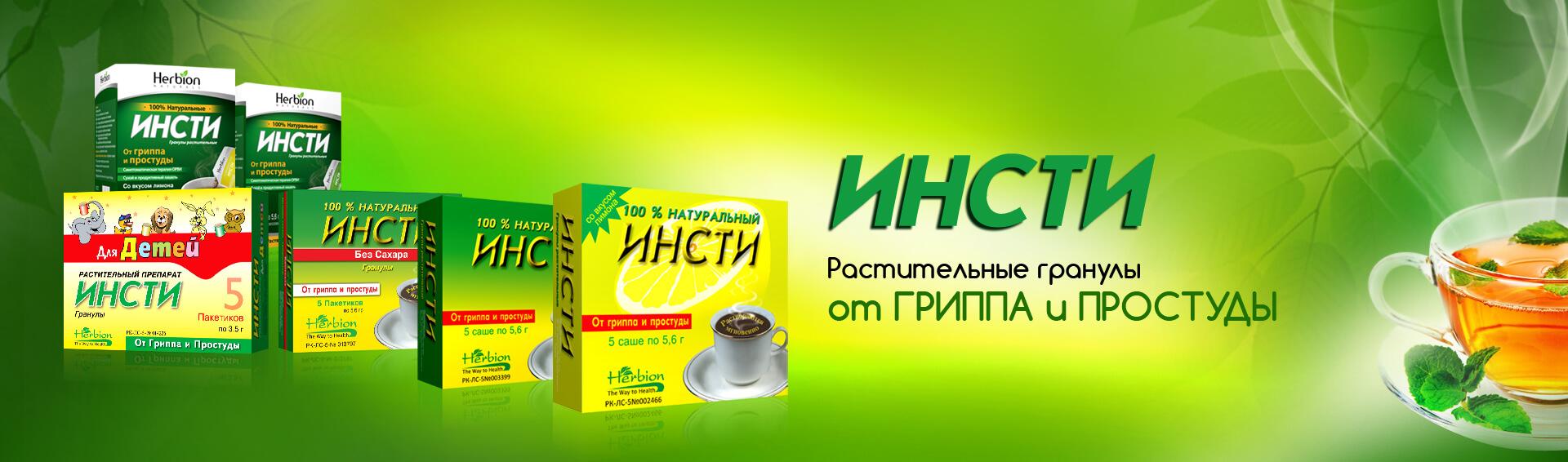 Инсти натуральное средство от гриппа и простуды